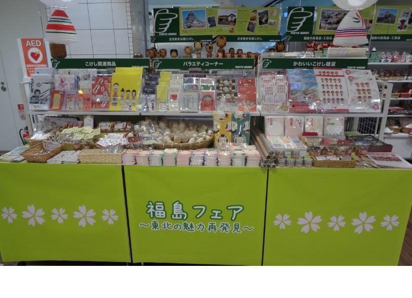 福島フェア~東北の魅力再発見~ 出品のお知らせ_e0318040_14422796.jpg