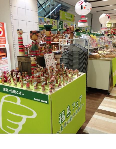 福島フェア~東北の魅力再発見~ 出品のお知らせ_e0318040_14424310.jpg