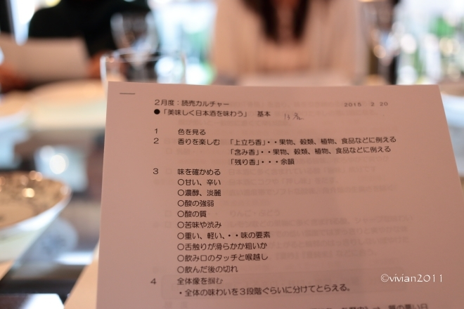 美味しく日本酒を味わう ~読売カルチャー公開講座~_e0227942_22381200.jpg