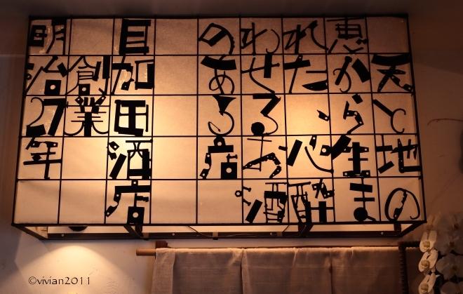 美味しく日本酒を味わう ~読売カルチャー公開講座~_e0227942_22581543.jpg