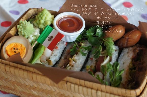 愛妻弁当復活! Onigiraz de Tacos_a0254243_8225245.jpg