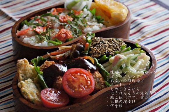 愛妻弁当復活! Onigiraz de Tacos_a0254243_8262265.jpg