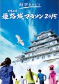 「世界遺産姫路城マラソン2015」_e0317561_15039.jpg