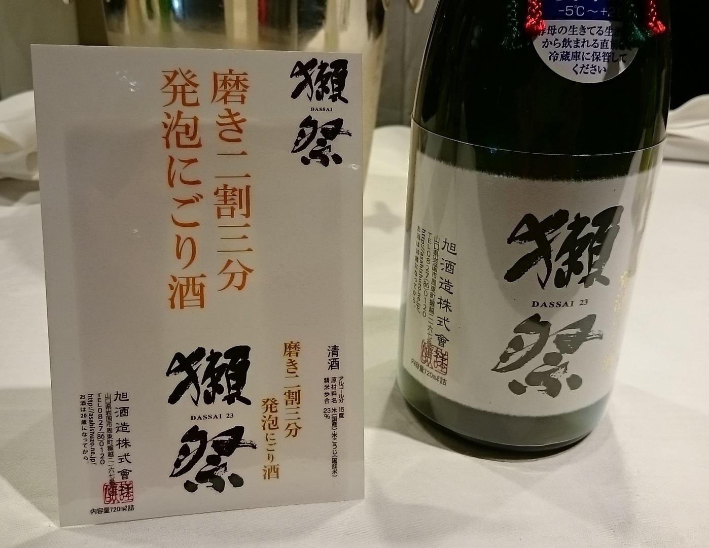 東京獺祭の会 2015_c0100865_23570828.jpg