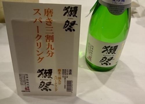 東京獺祭の会 2015_c0100865_23573849.jpg