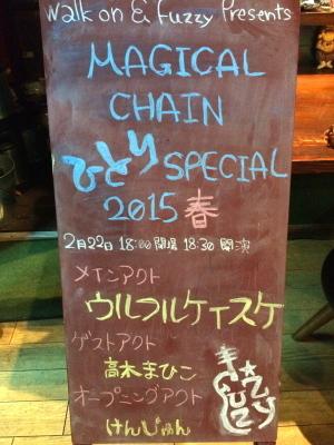 加東 Live&Bar Fuzzy_c0227168_07550927.jpg