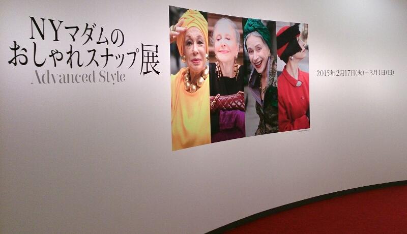 NYマダムのおしゃれスナップ展!!!_b0223370_22294749.jpg