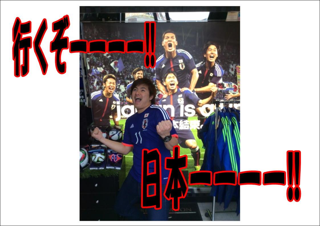 日本代表レプリカユニフォーム!!_e0157573_21106100.jpg