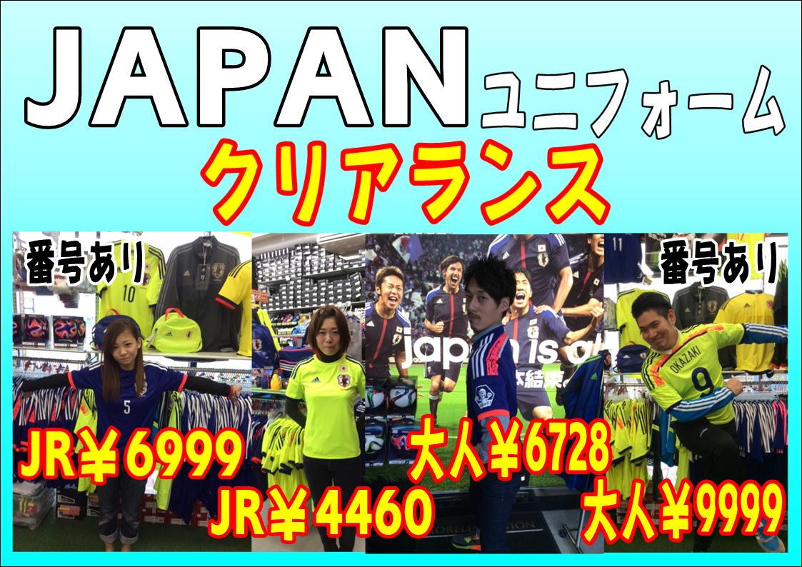日本代表レプリカユニフォーム!!_e0157573_219618.jpg
