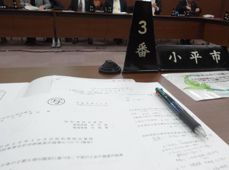 昭和病院企業団議会_f0059673_20353458.jpg