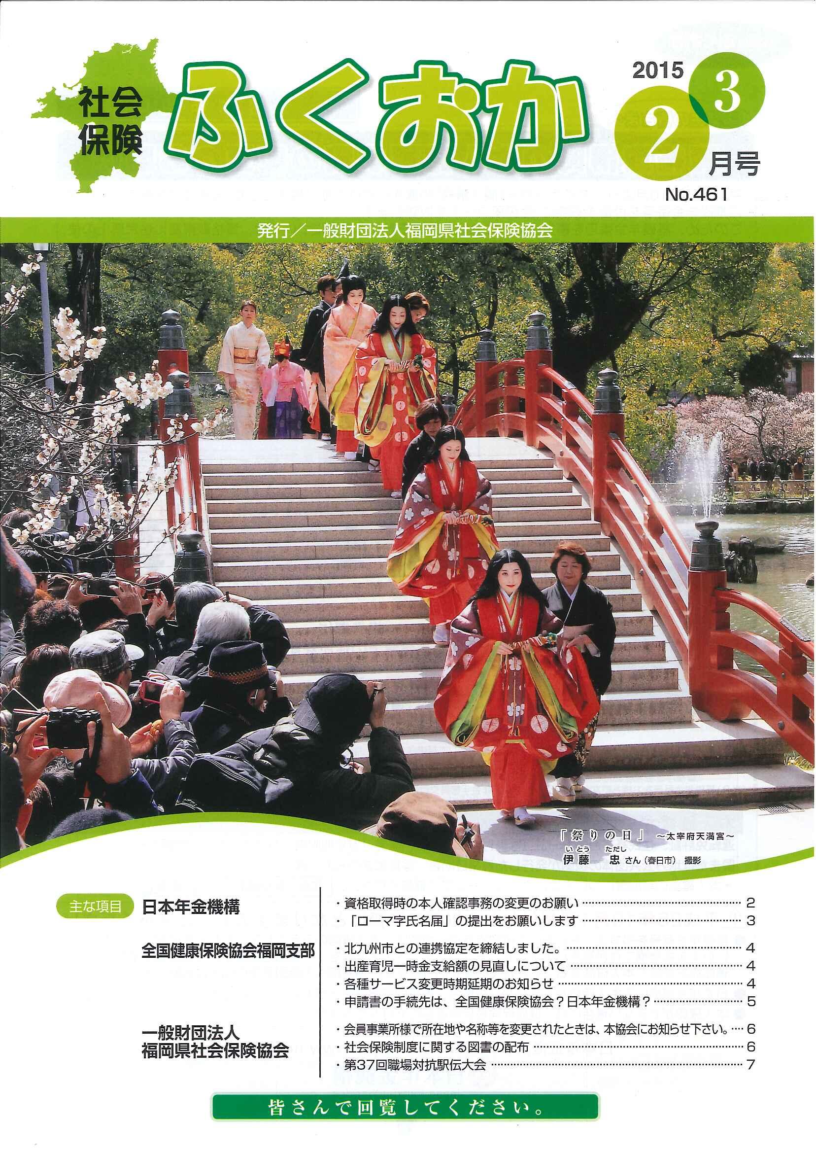 社会保険「ふくおか」2015年2~3月号_f0120774_131054.jpg
