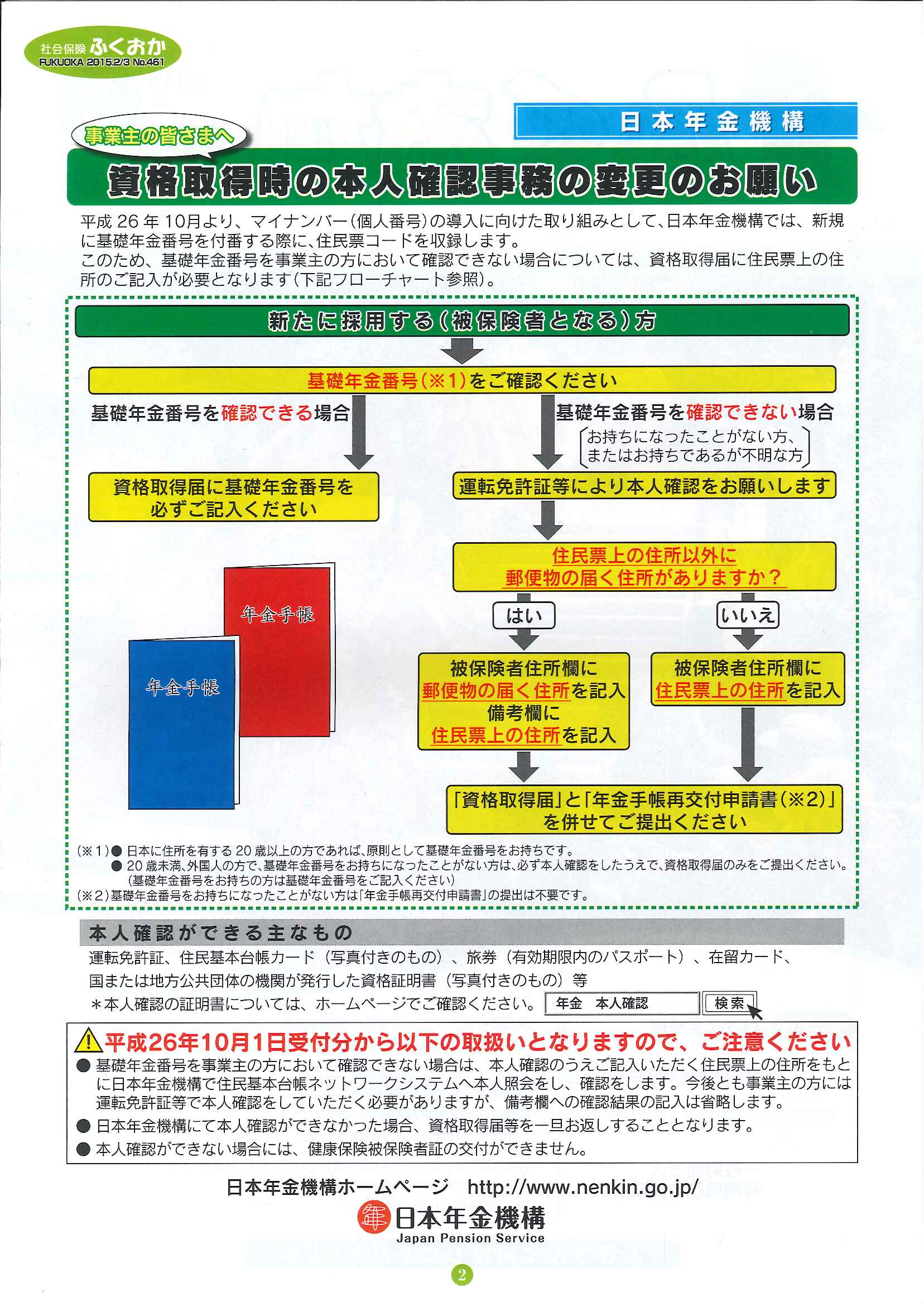 社会保険「ふくおか」2015年2~3月号_f0120774_1311493.jpg