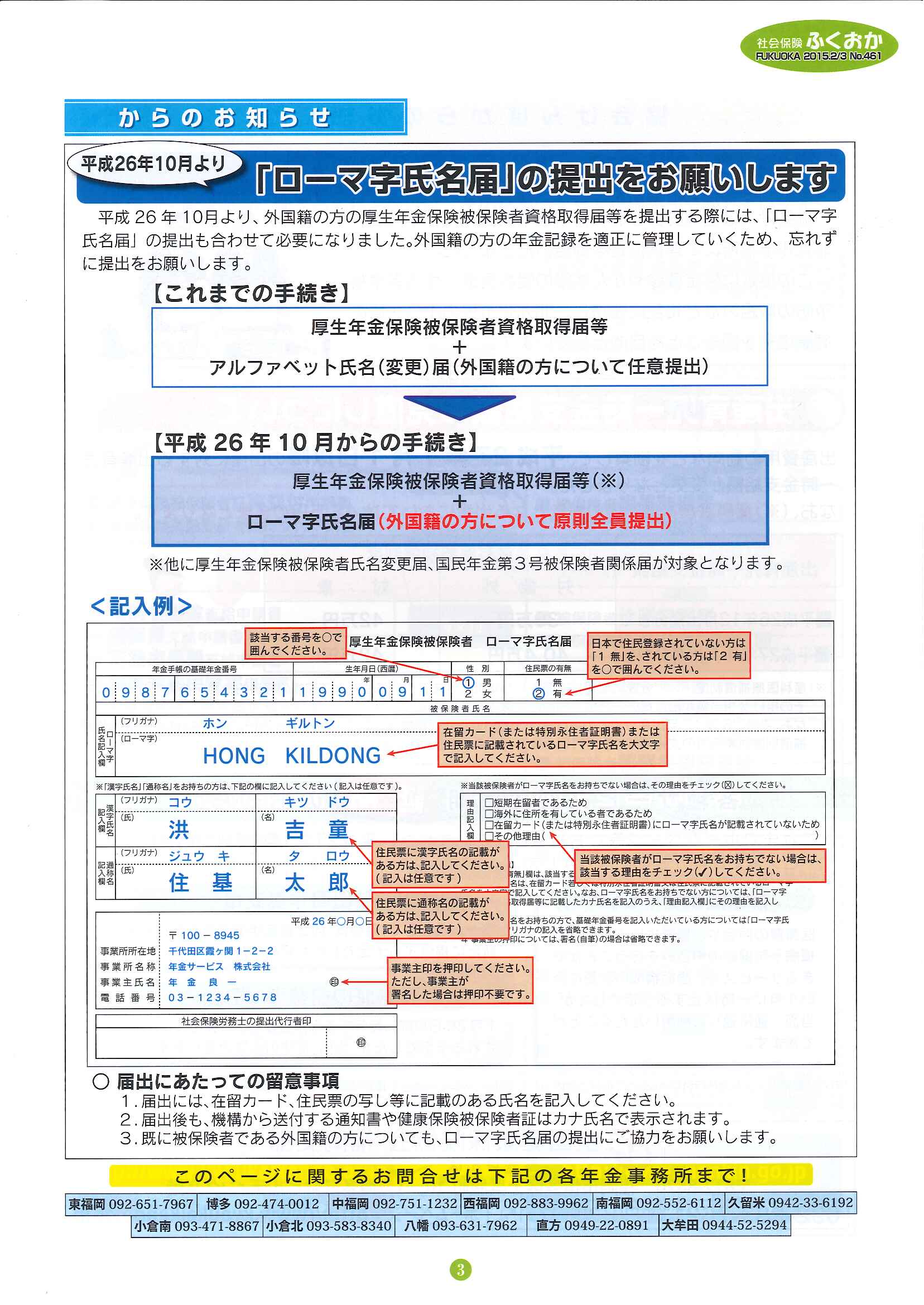 社会保険「ふくおか」2015年2~3月号_f0120774_1312650.jpg