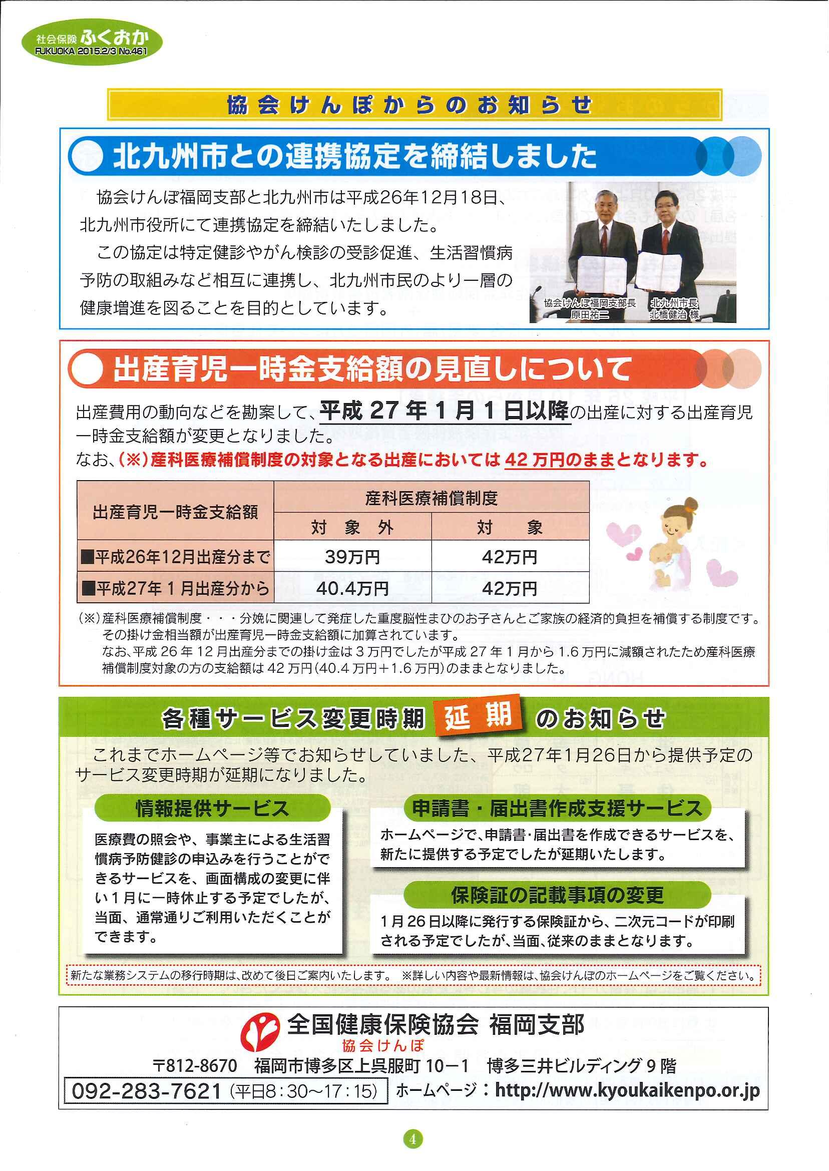 社会保険「ふくおか」2015年2~3月号_f0120774_1314014.jpg