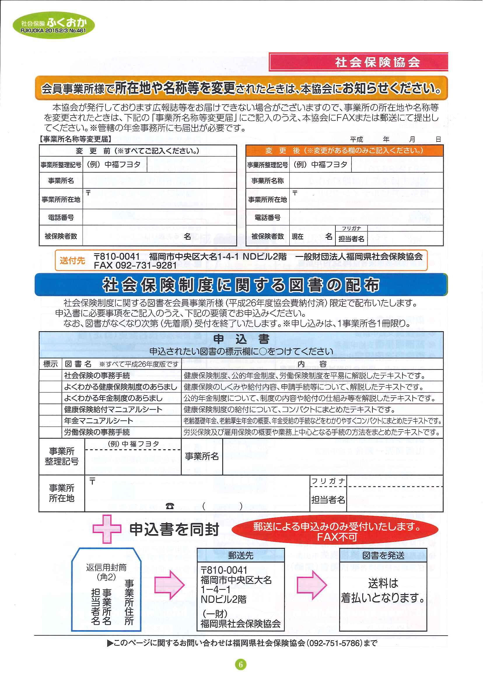 社会保険「ふくおか」2015年2~3月号_f0120774_132114.jpg