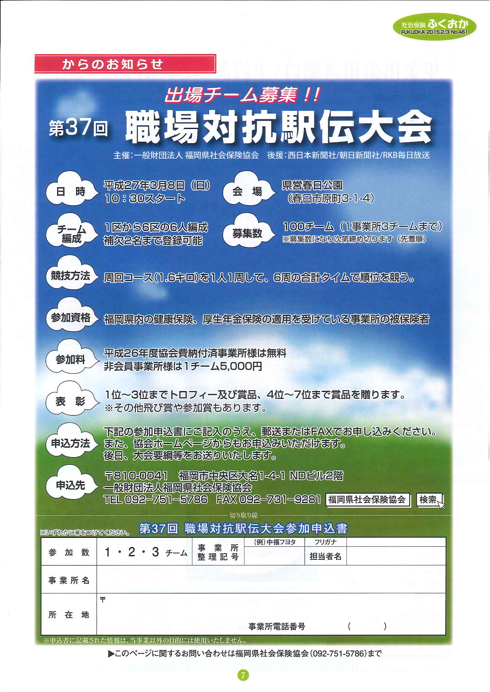 社会保険「ふくおか」2015年2~3月号_f0120774_1321241.jpg