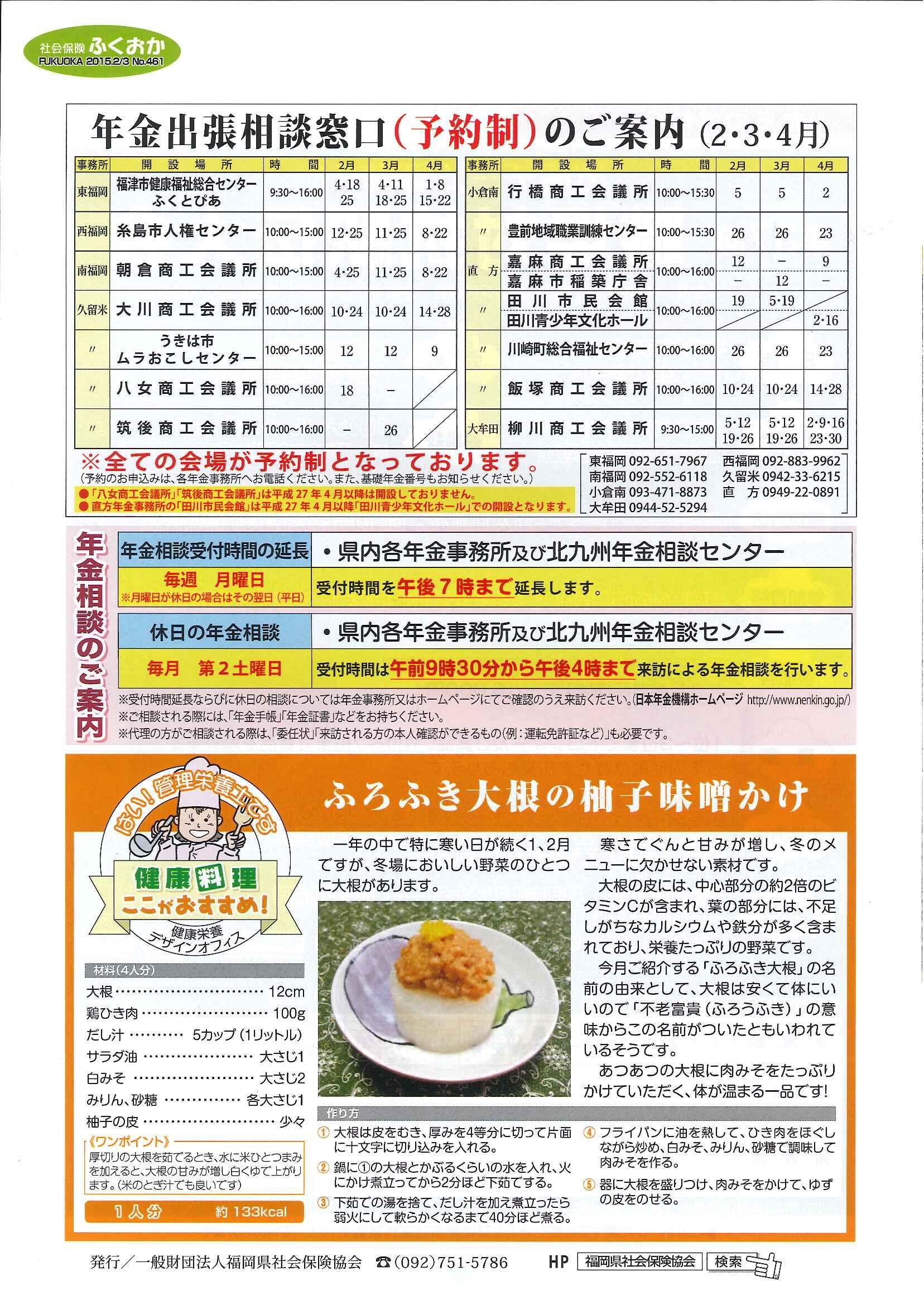 社会保険「ふくおか」2015年2~3月号_f0120774_1322386.jpg