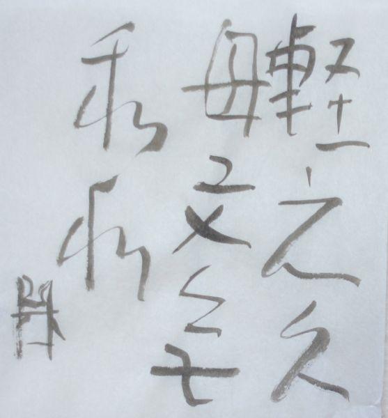 朝歌2月23日_c0169176_8194765.jpg