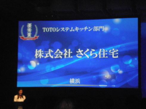 TDY グリーンリモデルセール表彰式 in シンガポール_e0190287_003012.jpg