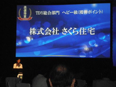 TDY グリーンリモデルセール表彰式 in シンガポール_e0190287_23584851.jpg