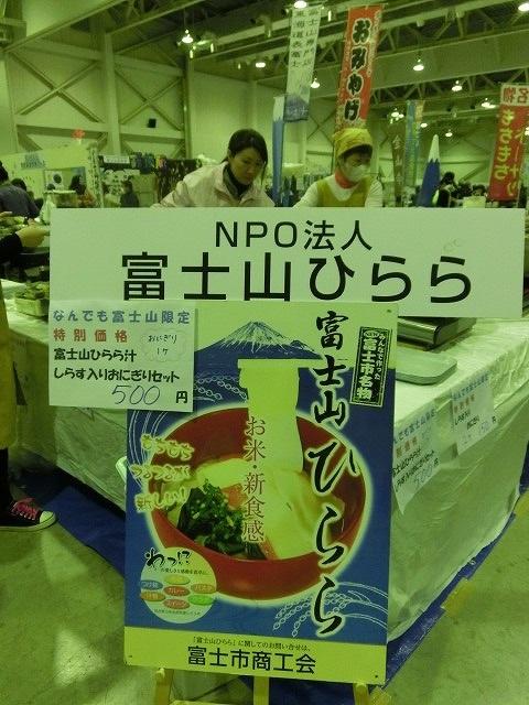 「ひらら」、「スイーツ」、「富士山百景」 富士市を満喫 「なんでも富士山2015」_f0141310_7312378.jpg