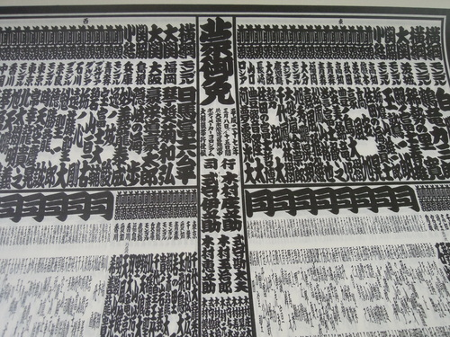 大相撲3月場所 番付発表_e0116211_11154955.jpg
