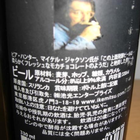 LION STOUT ライオン・スタウト~麦酒酔噺その319~マイキーの舌_b0081121_6281955.jpg