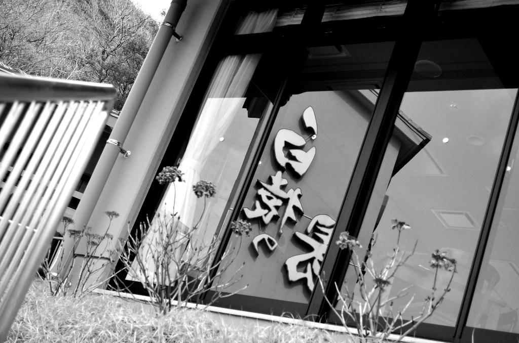 """""""レトロな湯治場=俵山温泉~ふたたび""""_d0153941_19204136.jpg"""