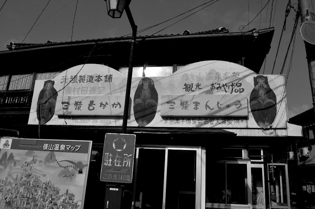 """""""レトロな湯治場=俵山温泉~ふたたび""""_d0153941_19205445.jpg"""