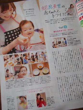 『ひよこクラブ』3月号 離乳食教室掲載のお知らせ_d0128268_2350521.jpg