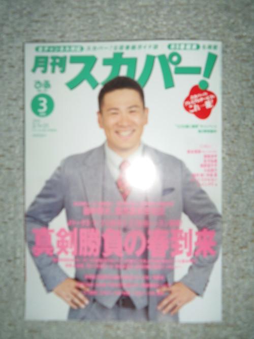 今日は終日、ゲラ校正・・・志茂田景樹氏から原稿が届く・・・。_c0198869_21512026.jpg