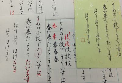 最近の書習い_b0087077_1412439.jpg