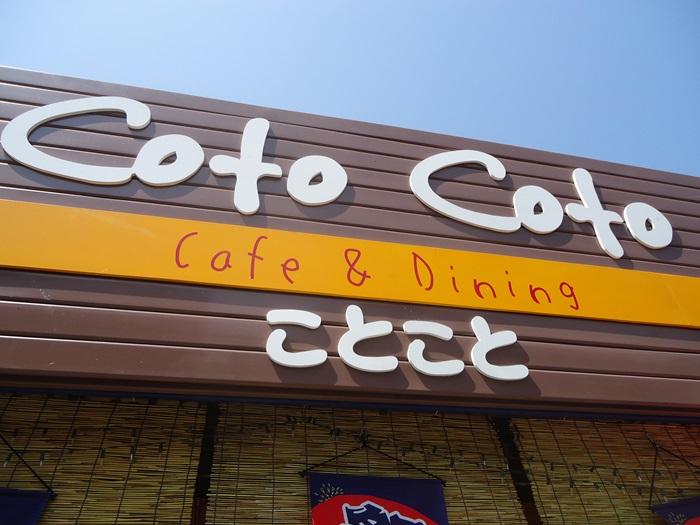 「COTO COTO」_a0199979_21464491.jpg