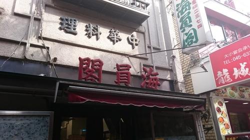 「横濱にて」_a0075684_17553234.jpg