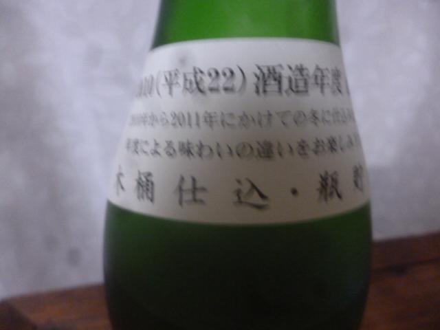 マッサン実家の「超マニアック」清酒」_c0061686_6281370.jpg