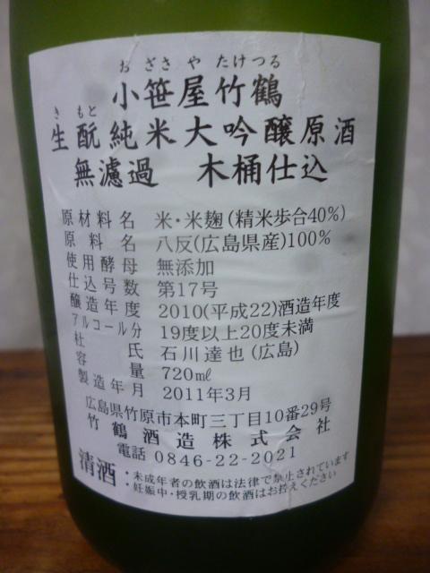 マッサン実家の「超マニアック」清酒」_c0061686_6283594.jpg
