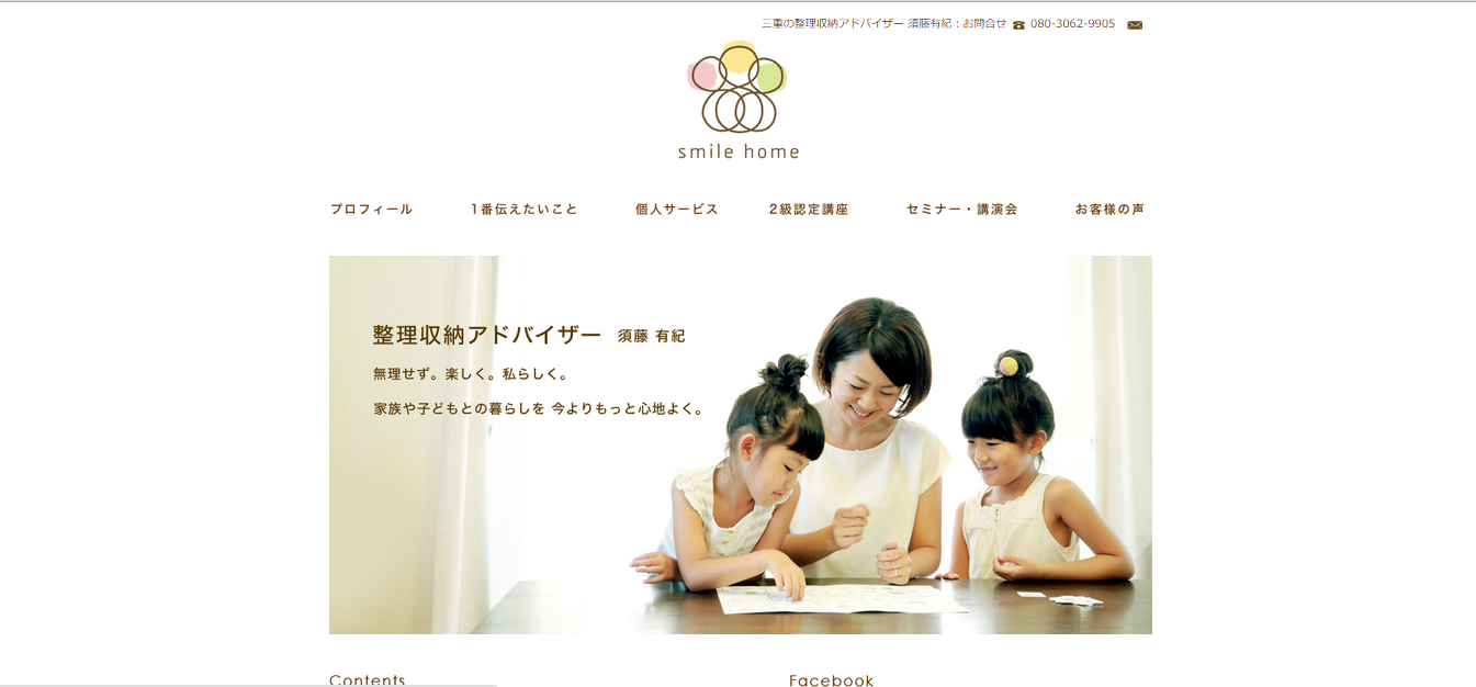smile homeのHPが完成しました_e0303386_22020269.png