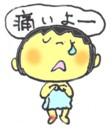 痛いの痛いの飛んでけ~_f0326895_22195365.jpg