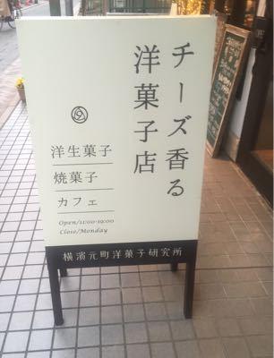 チーズ香る洋菓子店@横濱元町_c0267598_11351844.jpg