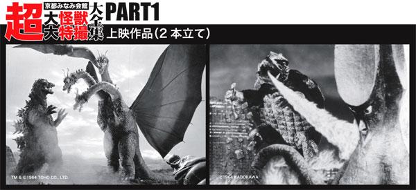 いよいよ開幕、超大怪獣大特撮大全集!第1弾は3月28・29日!_a0180302_1561547.jpg