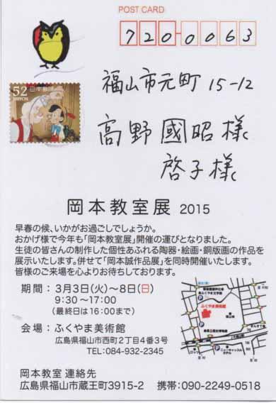 岡本 教室展_a0072623_18124981.jpg
