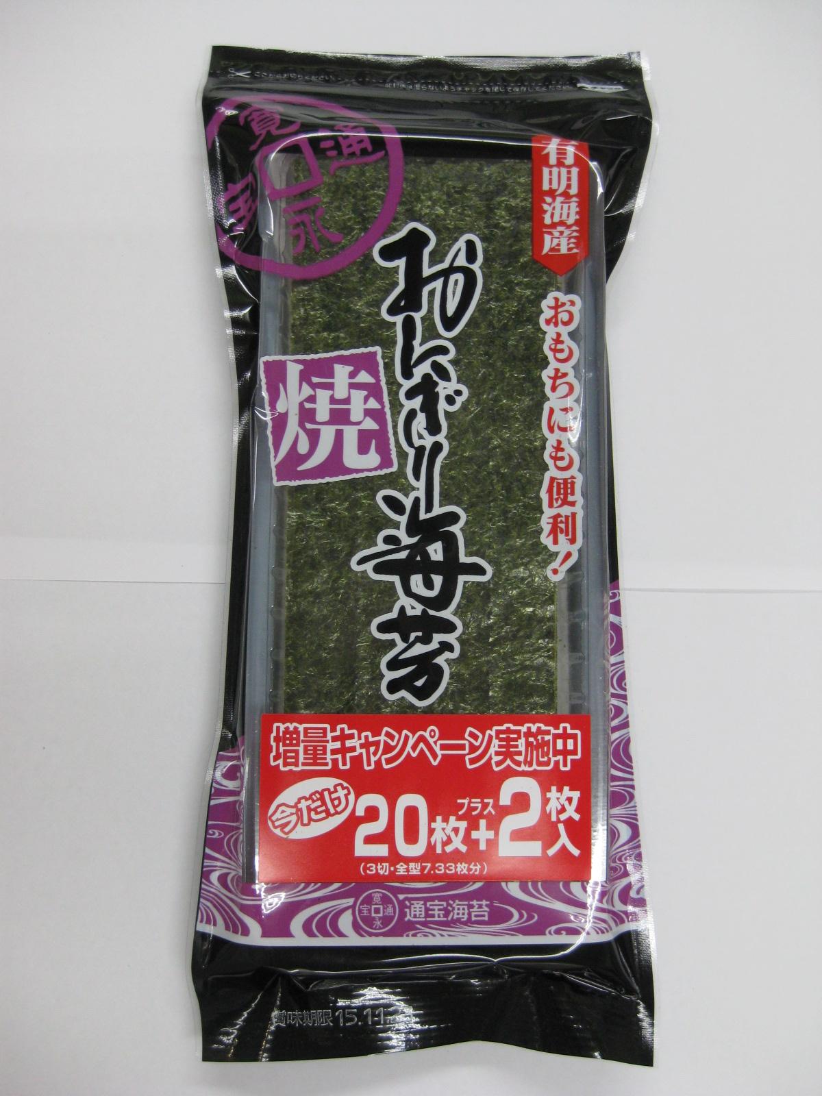 春の行楽増量セール!!_e0184224_1051252.jpg