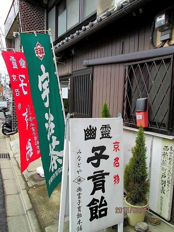 京巡りXXIX _b0314043_22073046.jpg