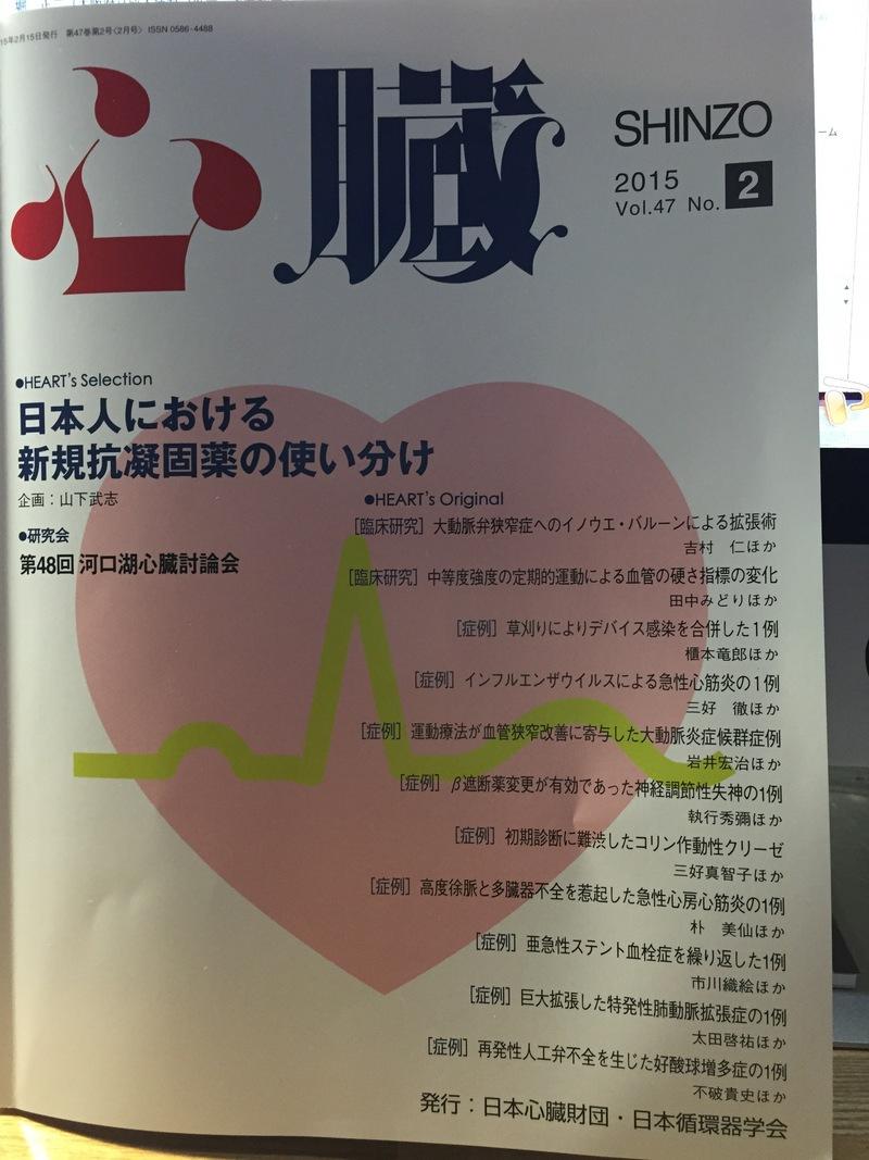 雑誌「心臓」で「臨床試験と実地臨床のギャップ」について書かせていただきました_a0119856_23414956.jpg