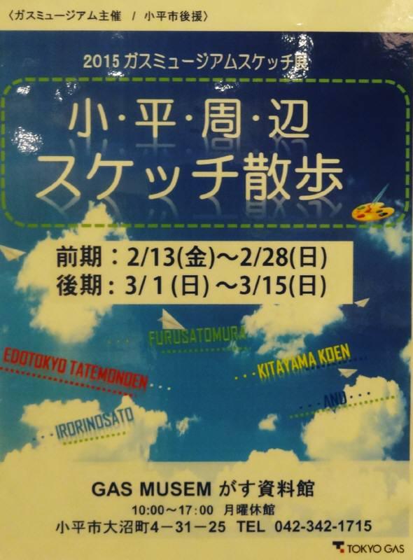 3月定例会(初日)本会議_f0059673_449549.jpg