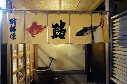 緑栄寿司_a0152501_13582325.jpg
