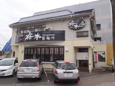 桜木製麺所 桜木特製鶏醤油中華そば_b0074601_21292423.jpg
