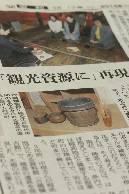 朝日新聞に!_b0220318_2144052.jpg