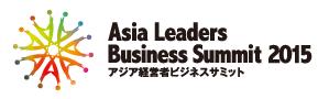 講演:変わりゆくインドネシア進出形態@アジア経営者ビジネスサミット2015_a0054926_20521561.png