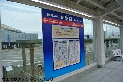 新黒部駅から、黒部宇奈月温泉駅...